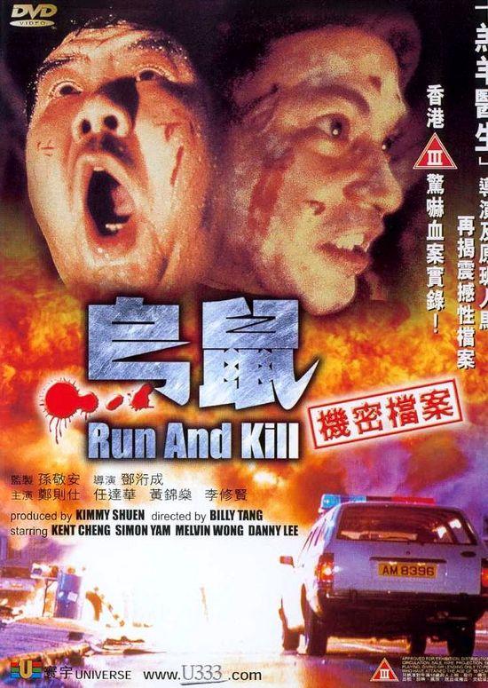 Wu syu movie