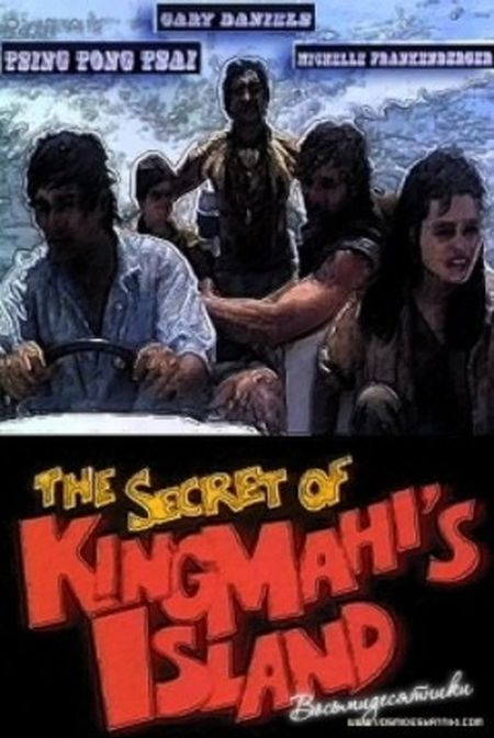 The Secret of King Mahis Island movie