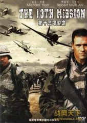The 13th Mission 1992