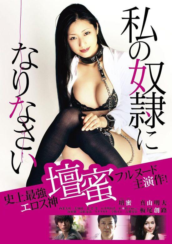 Watashi no dorei ni narinasai movie