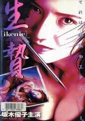 Ikenie 1996