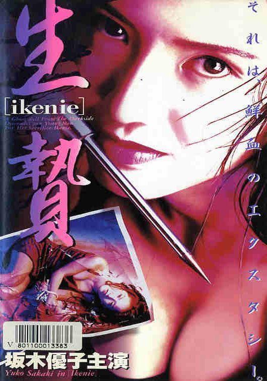 Ikenie movie