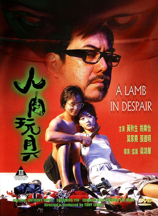 A Lamb in Despair movie