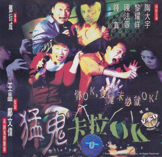 Haunted Karaoke movie