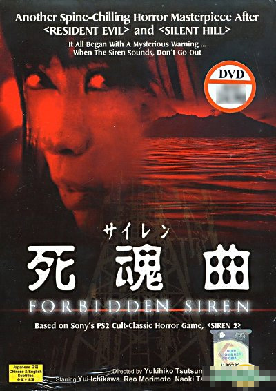 Siren 2006 movie
