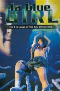 La Blue Girl Vol. 1