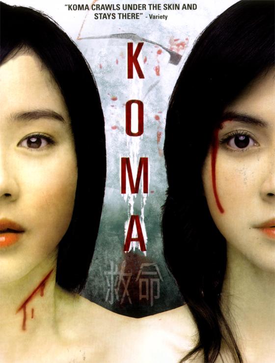 Koma 2004 movie
