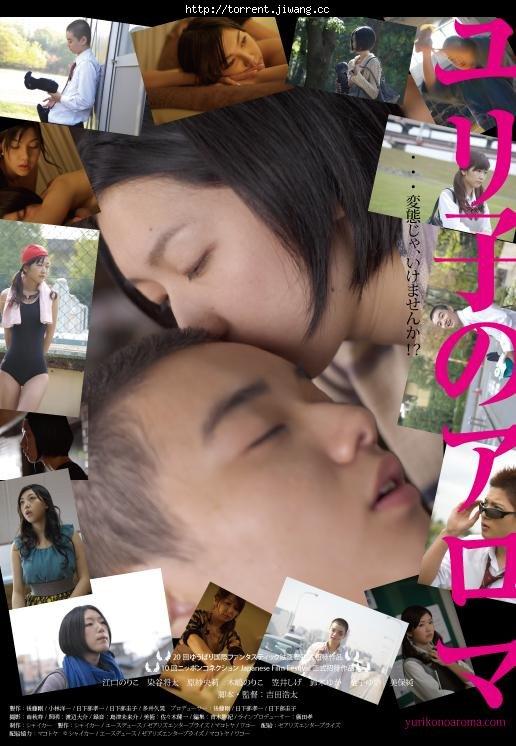 Yuriko no aroma movie