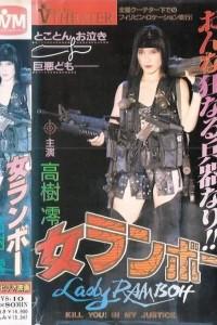 Onna Rambo