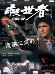 Jiu shi zhe movie