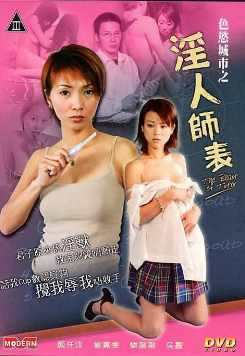 Beast Of Tutor movie