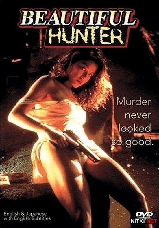Beautiful Hunter movie