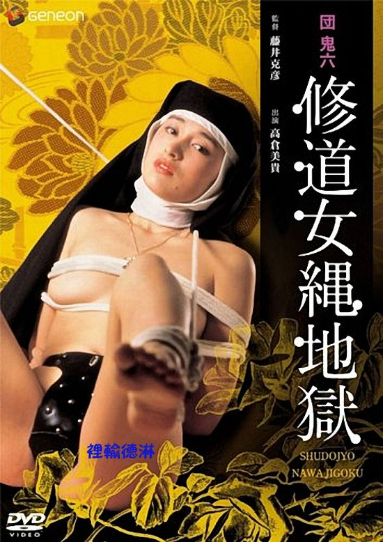 Convent Rope Hell movie