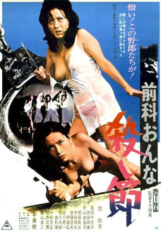 Criminal Woman: Killing Melody movie