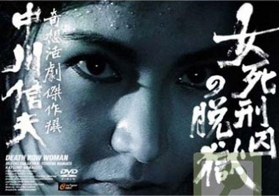 Death Row Woman movie