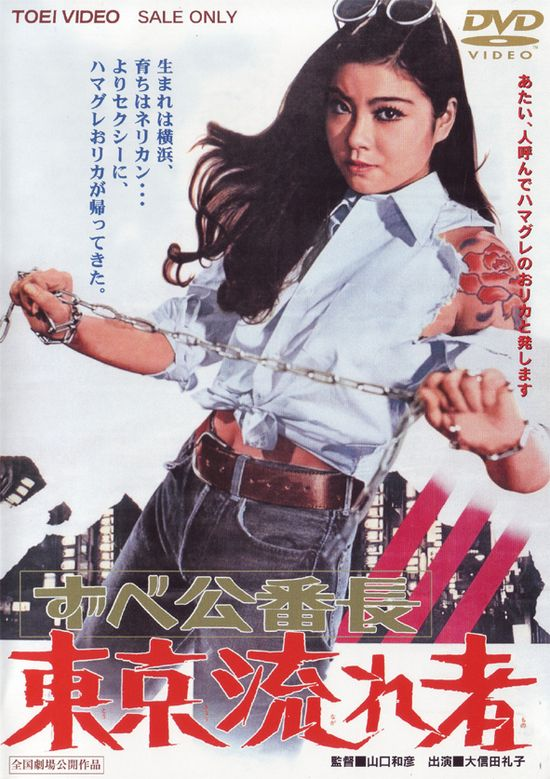 Delinquent Girl Boss: Tokyo Drifters  movie
