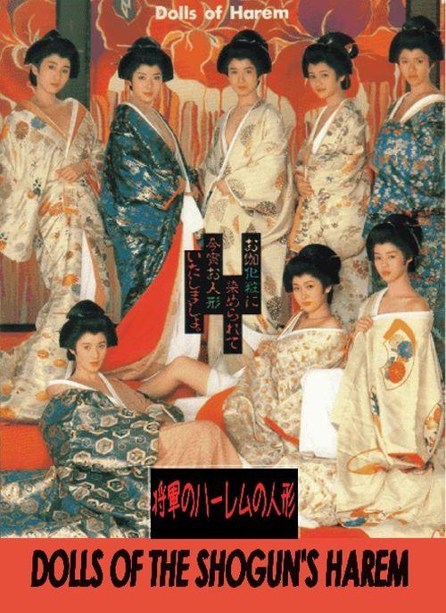 Dolls of the Shogunate's Harem movie