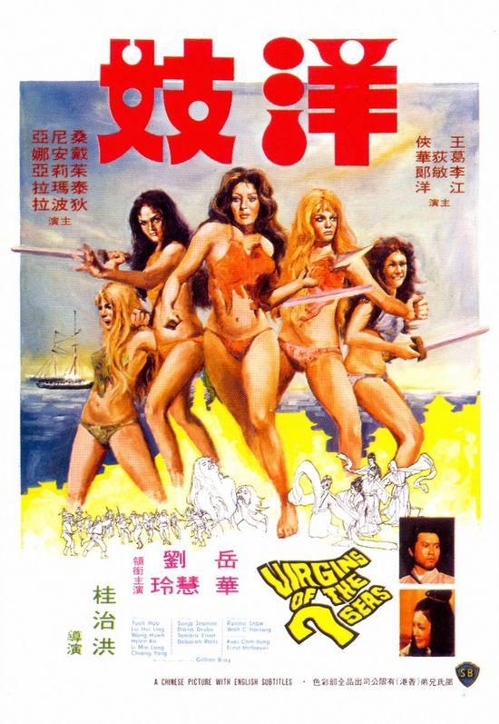 Enter the Seven Virgins movie