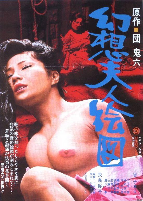 Fantasy Potrait Of A Wife movie
