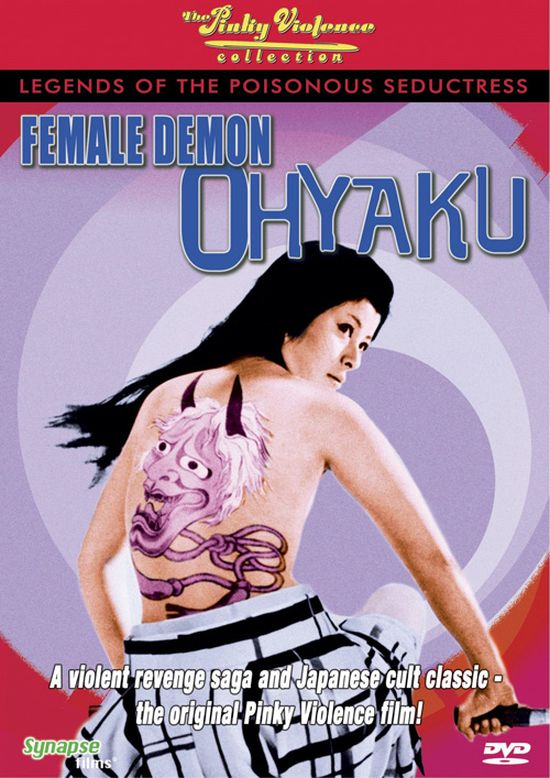 Ohyaku: The Female Demon movie