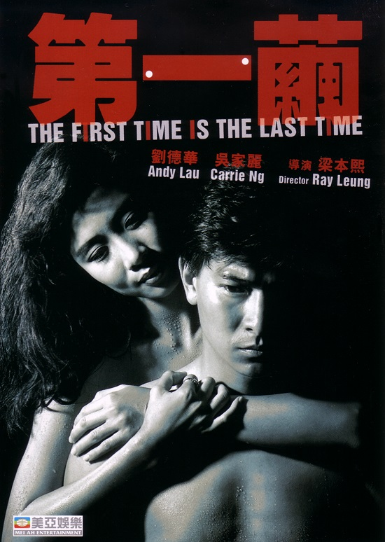 First Time is the Last Time movie