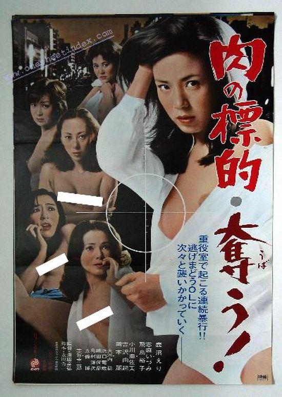 Flesh Target : Rape! movie