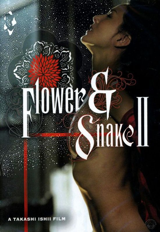 Flower and Snake 2 (2005) movie