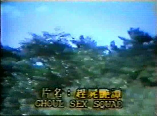 Ghoul Sex Squad movie