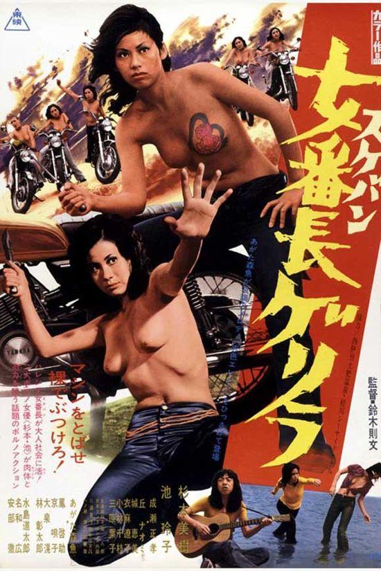Girl Boss Guerilla movie
