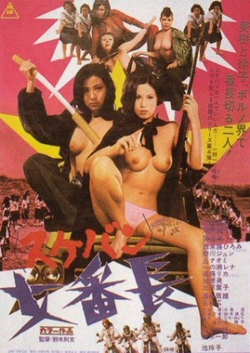 Girl Boss Revenge: Sukeban movie