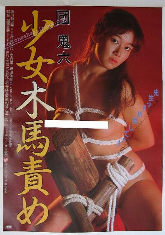 Girl and the Wooden Horse Torture movie