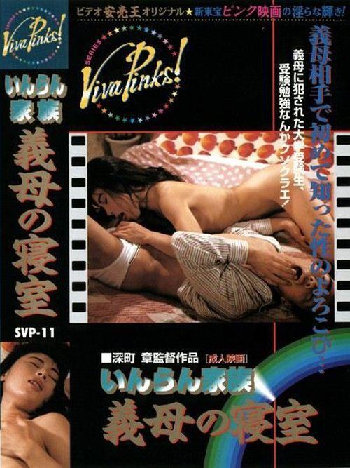 Inran kazoku: gibo no shinshitsu movie