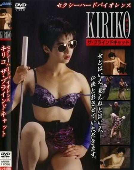 Kiriko the Blind Cat movie
