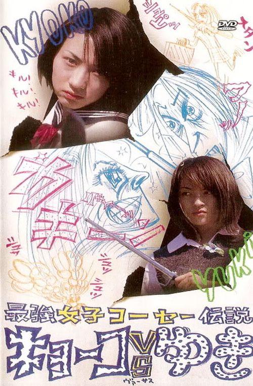 Kyoko vs. Yuki movie