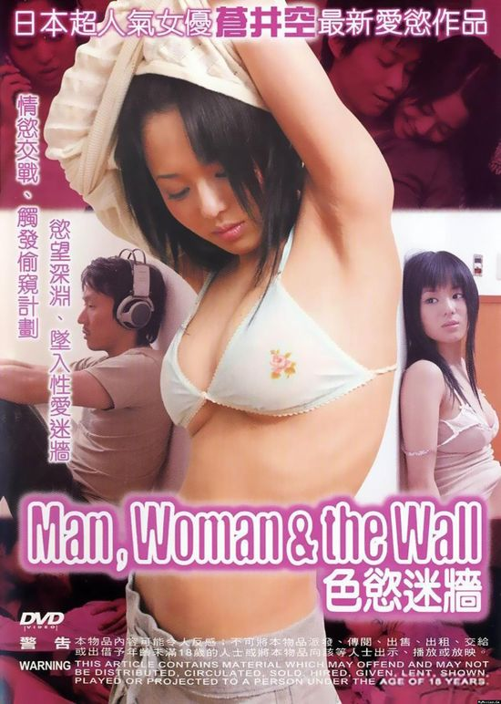 Man, Woman and the Wall movie