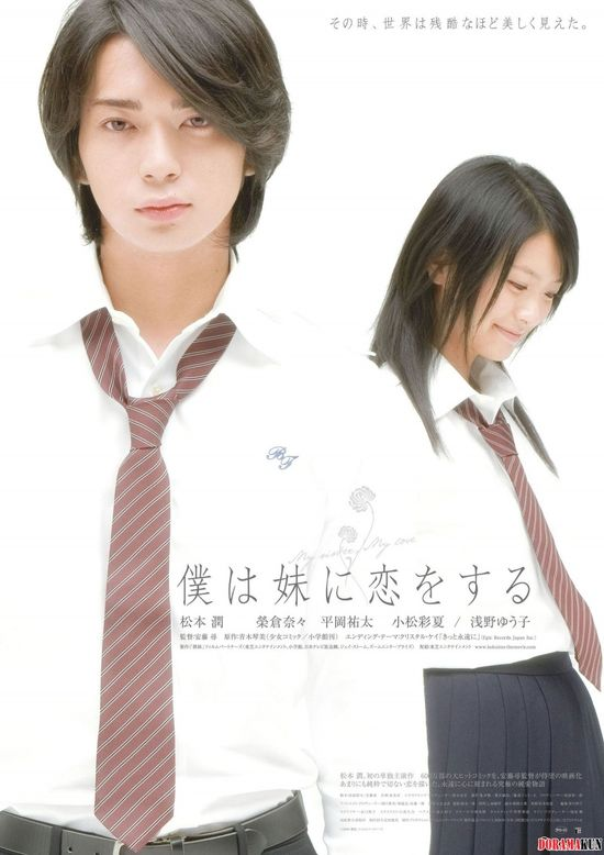 My Sister, My Love movie