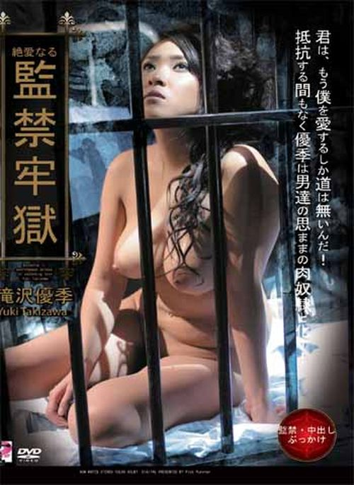 Prisoner Of Love : Yuki Takizawa movie
