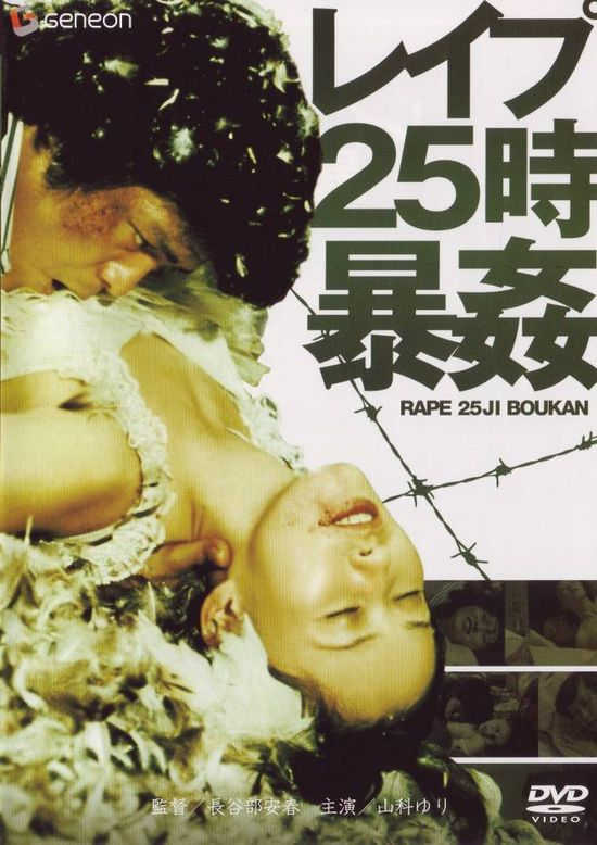 Rape! 13th Hour movie