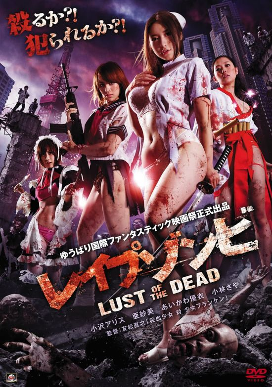 Rape Zombie: Lust of the Dead movie