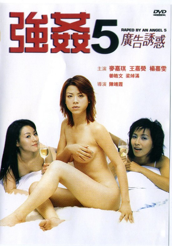 Raped By an Angel 5 movie