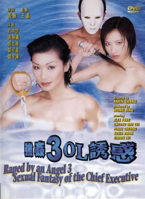 Raped by An Angel 3: Sexual Fantasy of the Chief Executive movie