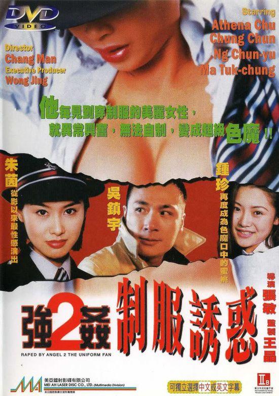 Raped by an Angel 2: The Uniform Fan movie