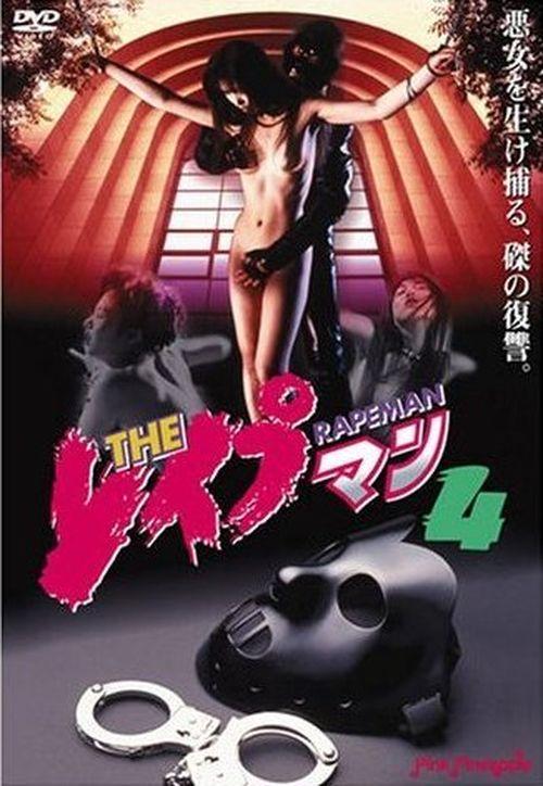 Rapeman 4 movie
