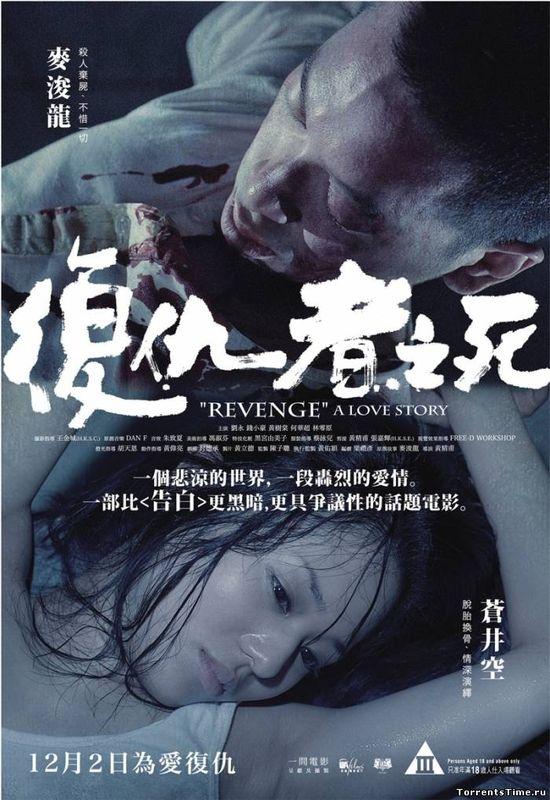 Revenge: A Love Story movie