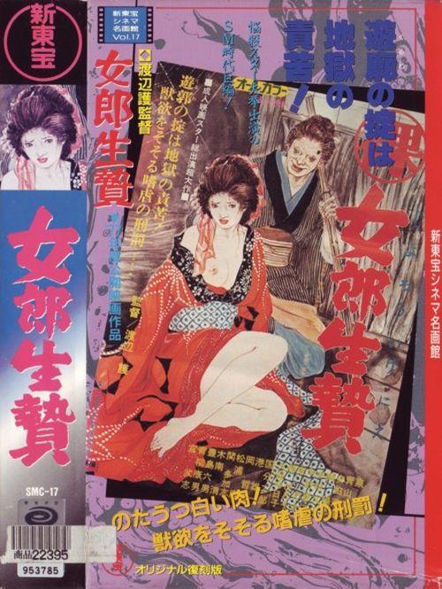 Secret Chronicle - Prostitute Sacrifice movie