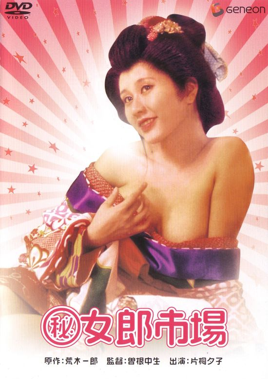Secret Chronicle - Prostitution Market movie