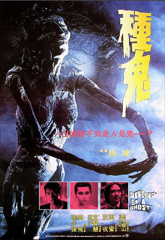 Seeding of a Ghost (Zhong gui) movie
