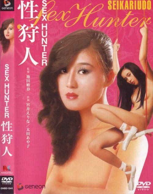Sex Hunter  movie