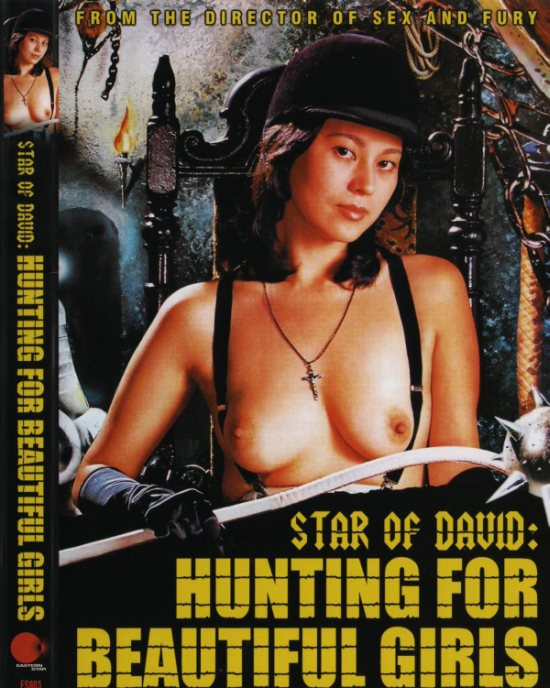 Star of David: Beauty Hunting movie