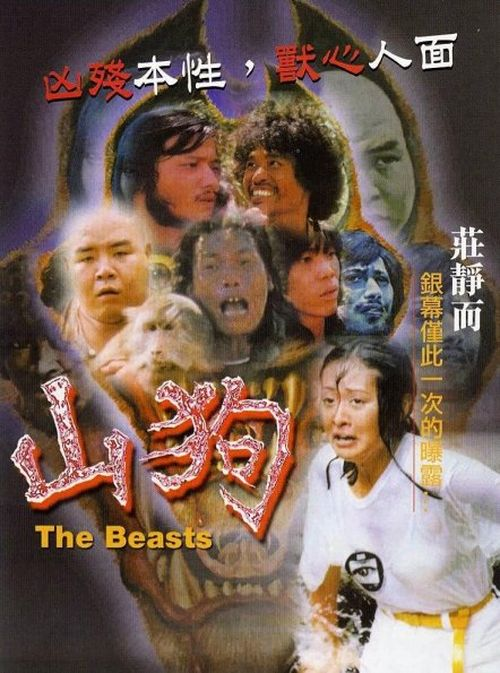 Shan kou AKA The Beasts movie